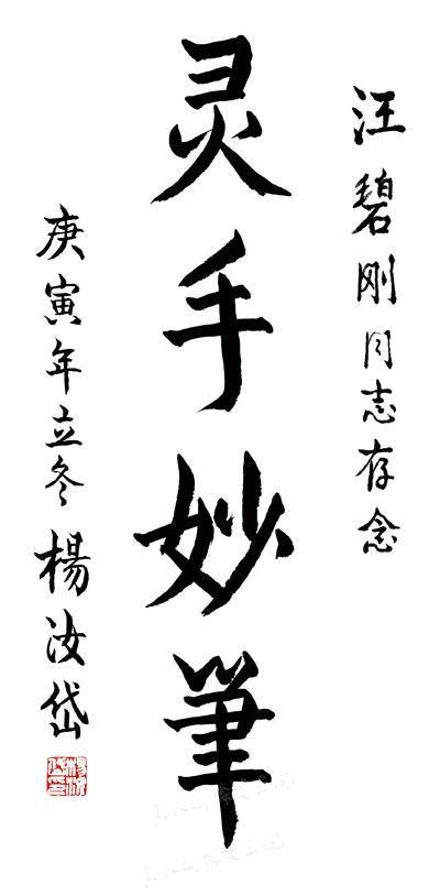 杨汝岱题词