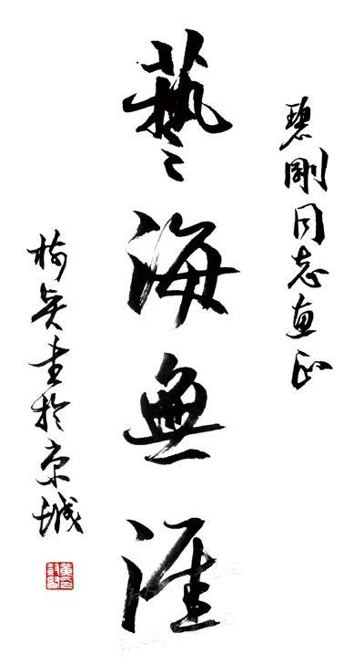 黄树贤题词
